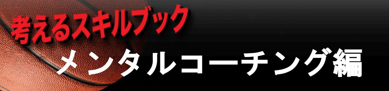 メンタルコーチング編