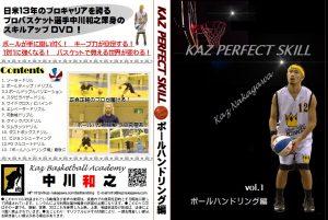 KAZ_PERFECT_SKILL01_ハンドリング編_ジャケット