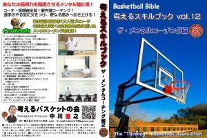 vol12 ジャケット メンタルコーチング編2_3