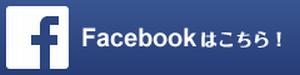 考えるバスケットの会 公式フェイスブック