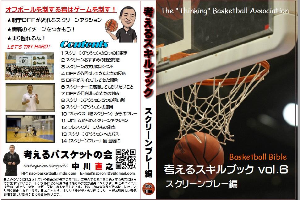 バスケが上達する超実践スキルブック第6弾を無料で公開中!!