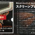 【考えるバスケットの会】バスケが上達する超実践スキルブック第6弾を無料で公開中!!