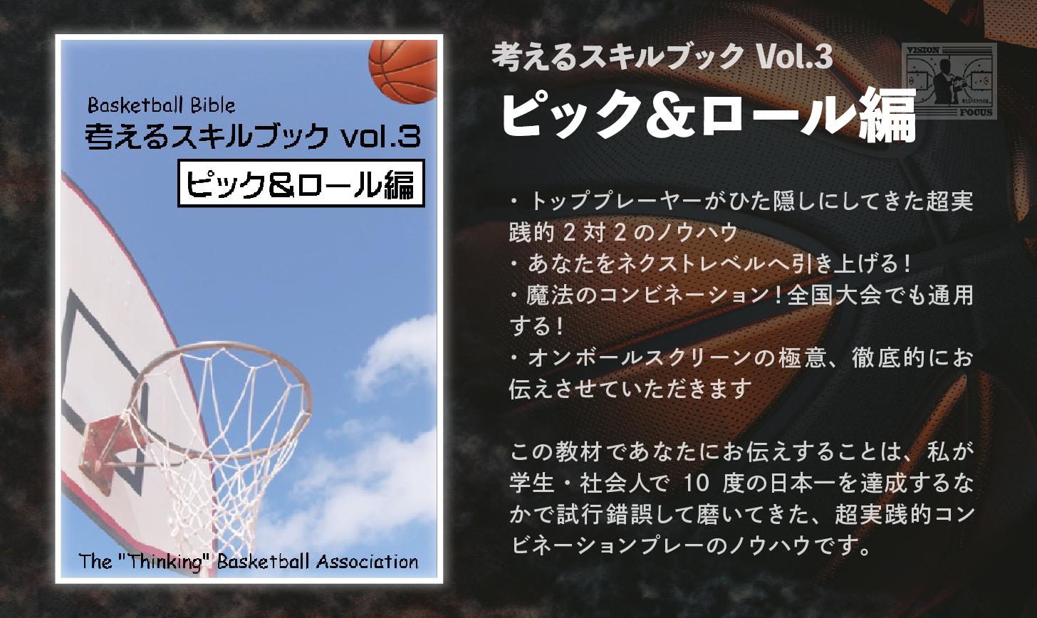 basket_20190201-19