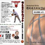 考えるスキルブック第4弾:自主練編 with プロ岡崎修司
