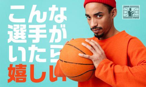 バスケットで重宝される上手なプレーヤーに共通する5つのセンス!