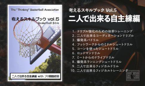 basket_20190201-17