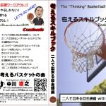 スキルブック第5弾:二人で出来る自主練編 with プロ岡崎修司