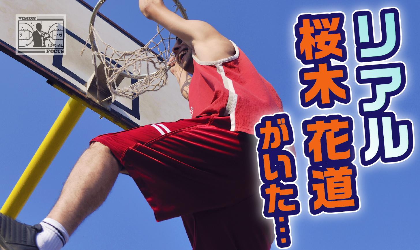 basket_20190124-3