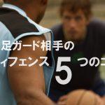 バスケでガードをディフェンスするときに意識した5つのコツ!