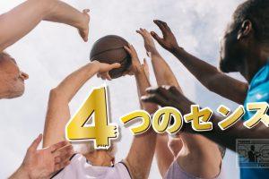 考えるバスケットで大切にしている超重要な4つのセンス!