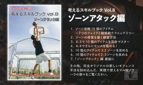 basket_20190201-14