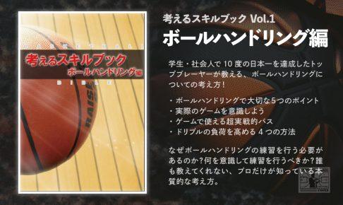 basket_20190201-16