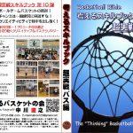 考えるスキルブック第10弾:超実戦パス編