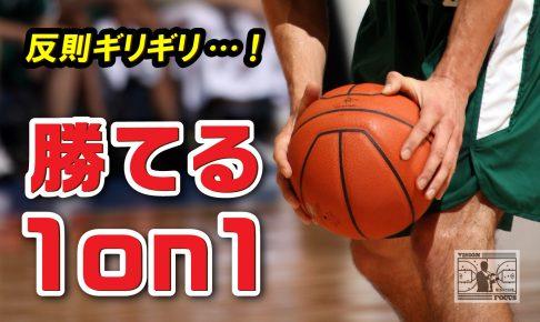 basket_20190124-6