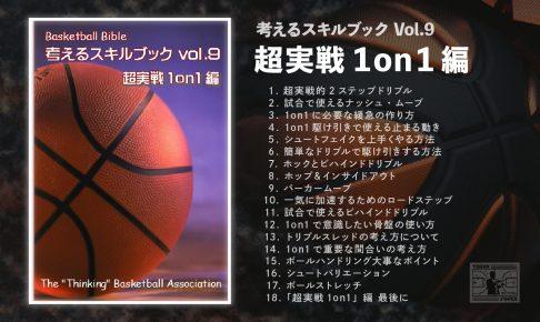 basket_20190201-02