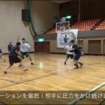考えるバスケット特別動画チームディフェンス強化編