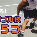 【バスケ上達のための動画公開!】実戦的ドリブルテクニック!5つの技をご紹介します!