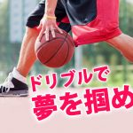 【初心者必見】バスケのドリブル技と種類一覧!練習方法と上達の極意