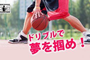 【初心者必見!】バスケのドリブル技と種類一覧!練習方法と上達の極意を動画付きでお教えします!