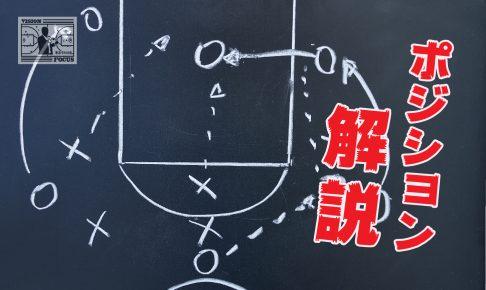【完全保存版】バスケのポジション5つの役割を徹底解説!