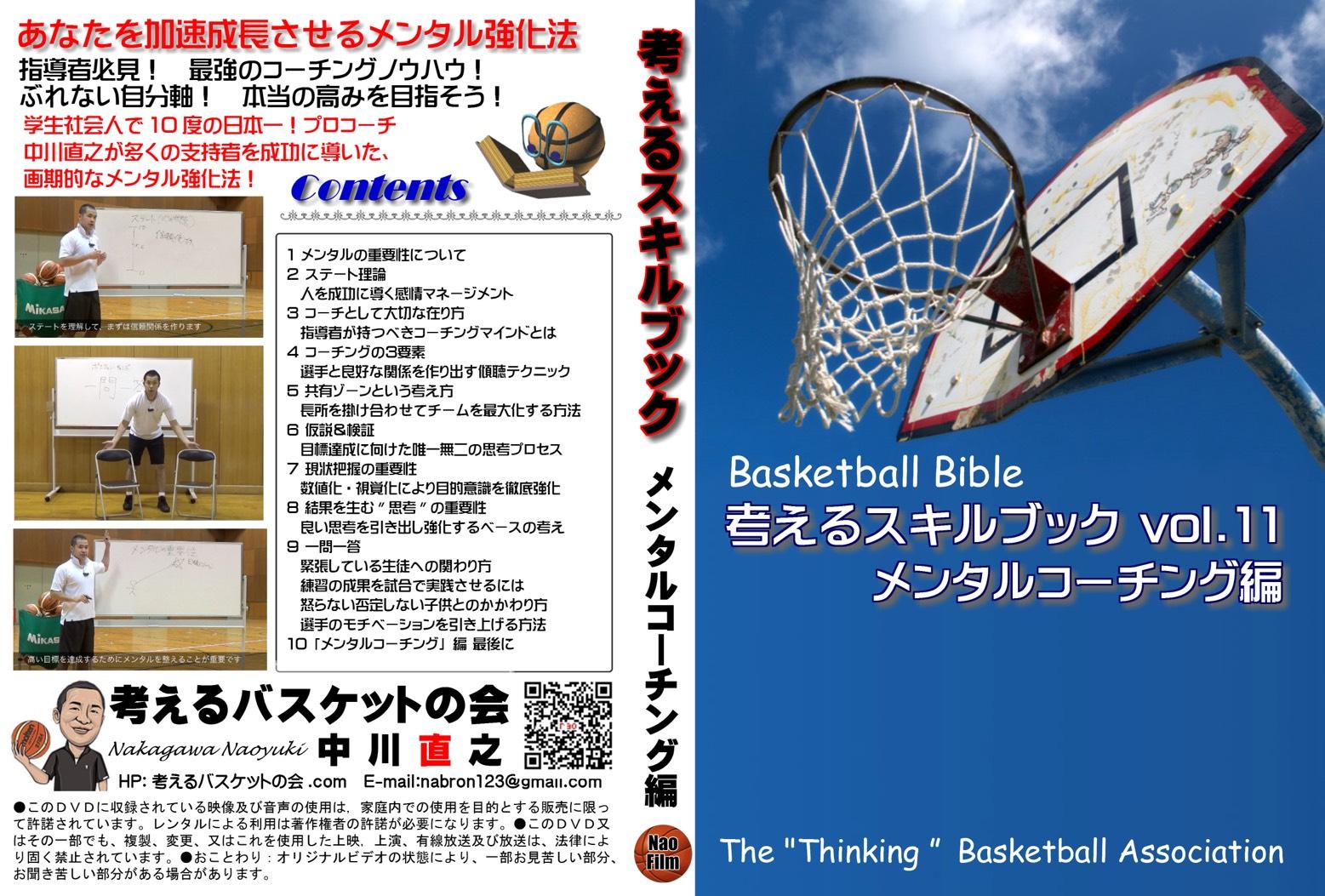 考えるスキルブック第11弾:メンタルコーチング編