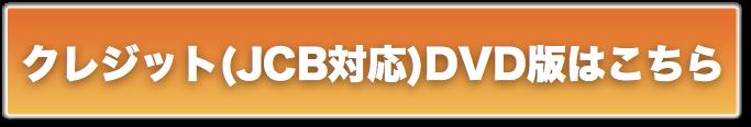 cre_jcb_dvd