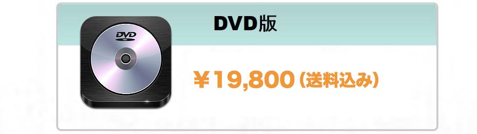 kakaku_dvd