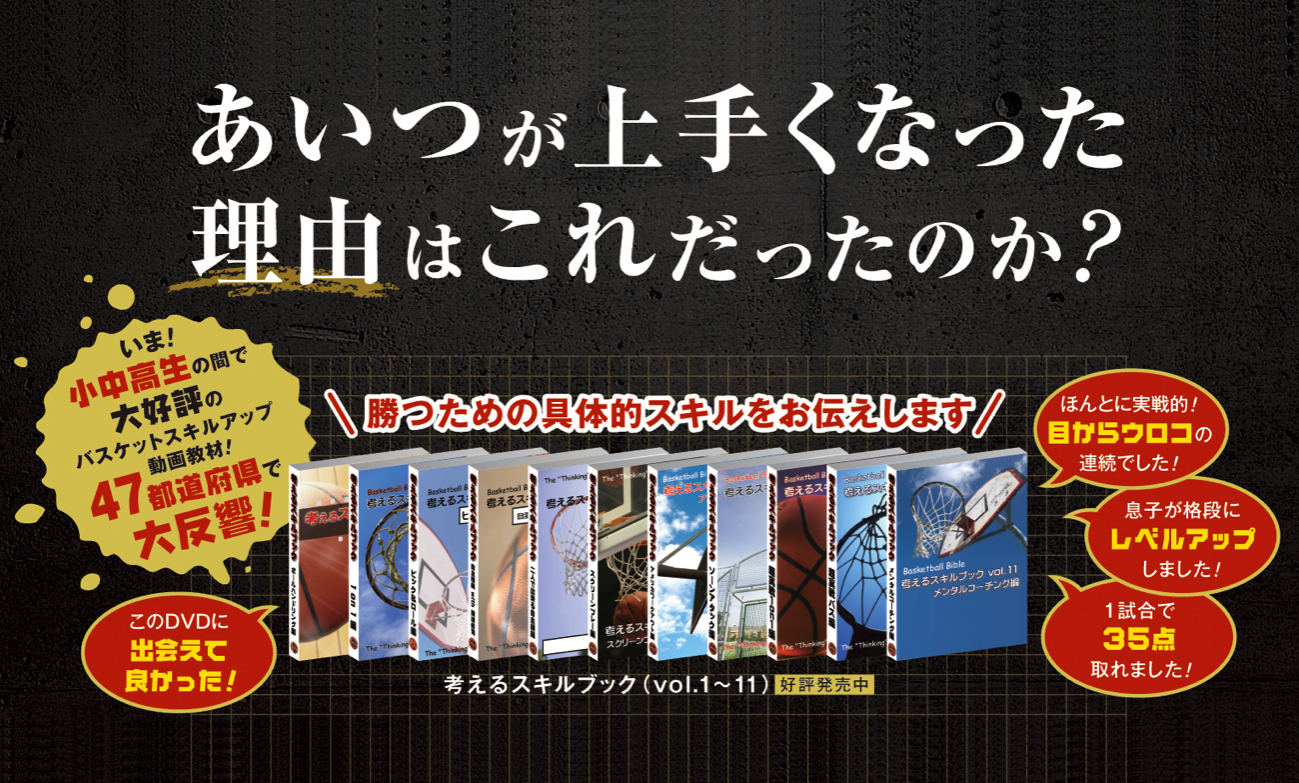考えるスキルブックおすすめDVDランキングベスト3!