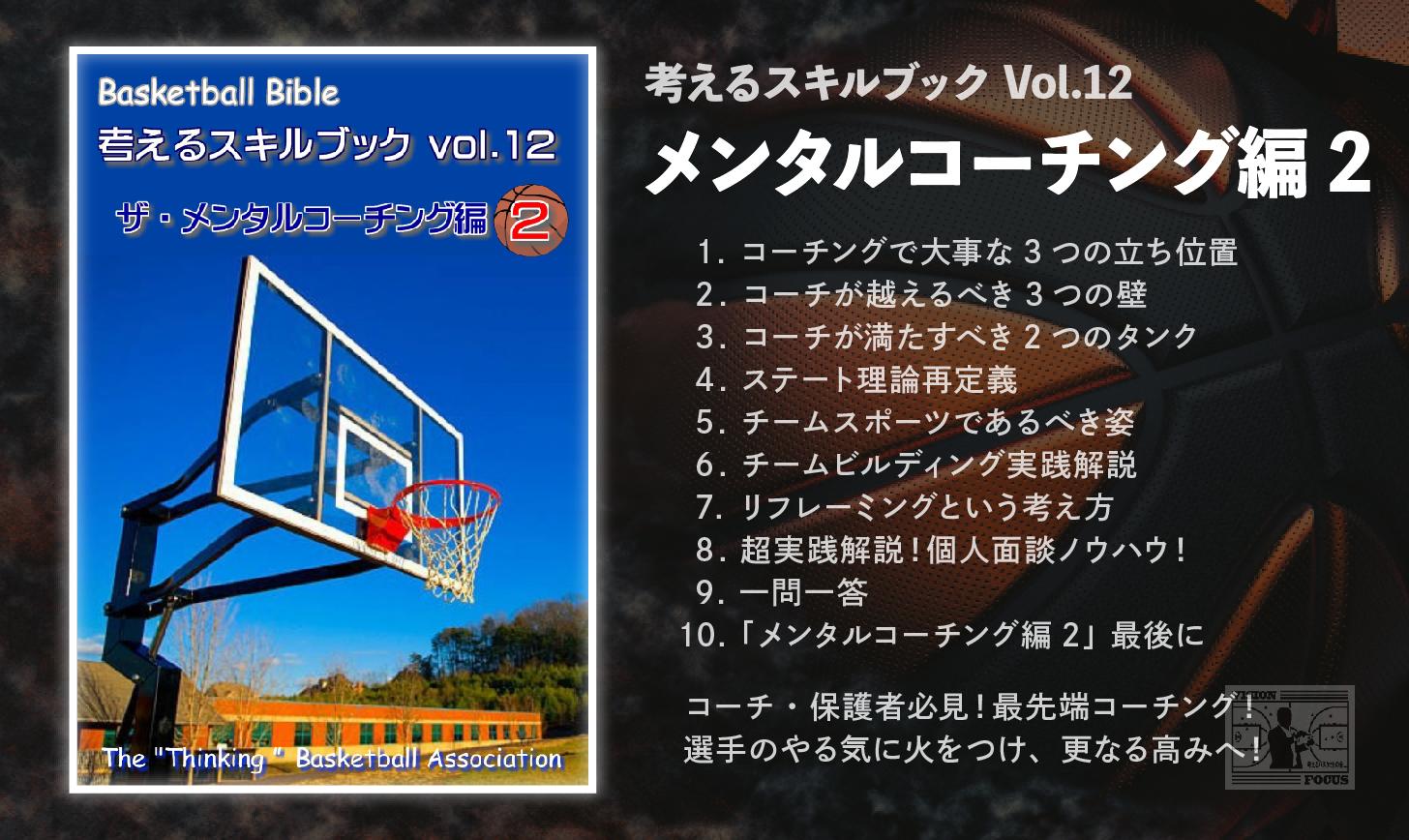 basket_20190201-05