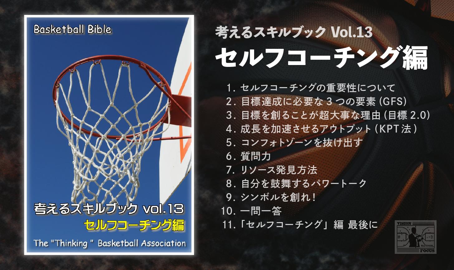 basket_20190201-06
