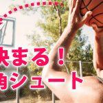 ウインターカップ大活躍!桜丘高校富永君のように外角シュートを綺麗に決めるコツと練習法