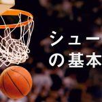 【保存版】バスケットシュートの種類と練習法・コツを動画で解説