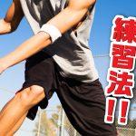 動画で解説!【バスケ初心者】ドリブルの考え方・スキルアップ基礎トレーニングまとめ