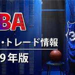 【2019年2月最新】NBAの移籍・トレード情報を徹底的に調べてみました!