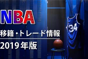 basket_20190131-12