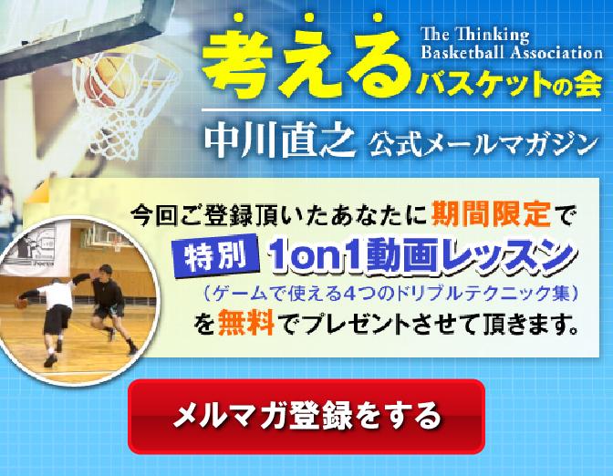 考えるバスケットの会.comメルマガ登録
