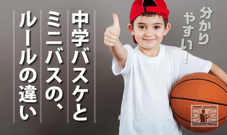 【保存版】中学バスケとミニバスのルールの違いをどこよりも分かりやすく解説!