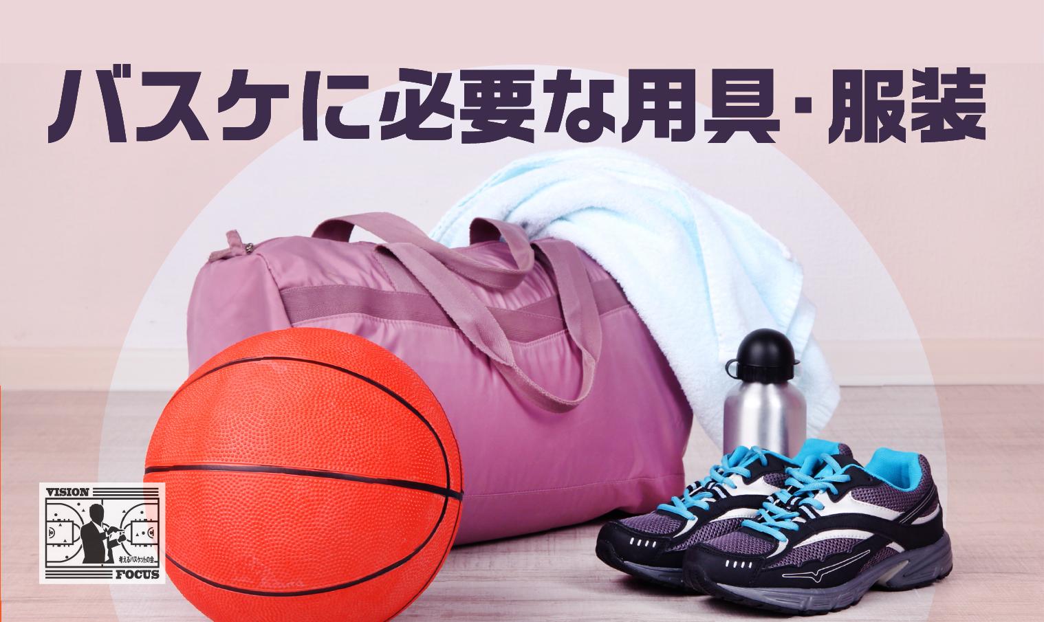 【初心者必見】バスケに必要な用具・服装について徹底解説!