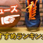 【完全保存版】バスケットシューズおすすめ人気ランキングベスト10