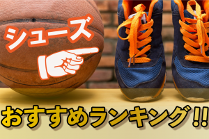 【完全版】バスケットシューズおすすめ人気ランキングベスト10
