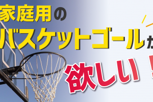 【2019年最新版】家庭用のバスケットゴールが欲しい!設置方法からおすすめベスト10まで紹介!