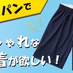 【2019年】バスケットボールパンツおすすめランキングベスト10
