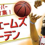 ジェームズハーデン動画まとめ!NBA屈指の点取り屋のスーパープレイ集5選!