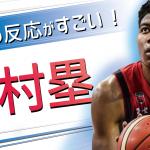 八村塁の海外の反応がすごい!いまや全米でも注目される日本人選手!