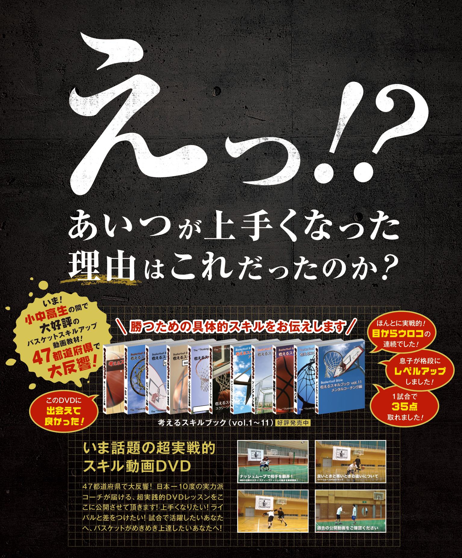 【考えるスキルブック】おすすめDVDランキングベスト3!