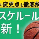 【完全版】最新バスケルール!6つの変更点を初心者向けに解説!
