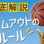 【2020年最新版】バスケットボールのタイムアウトのルールを徹底解説!