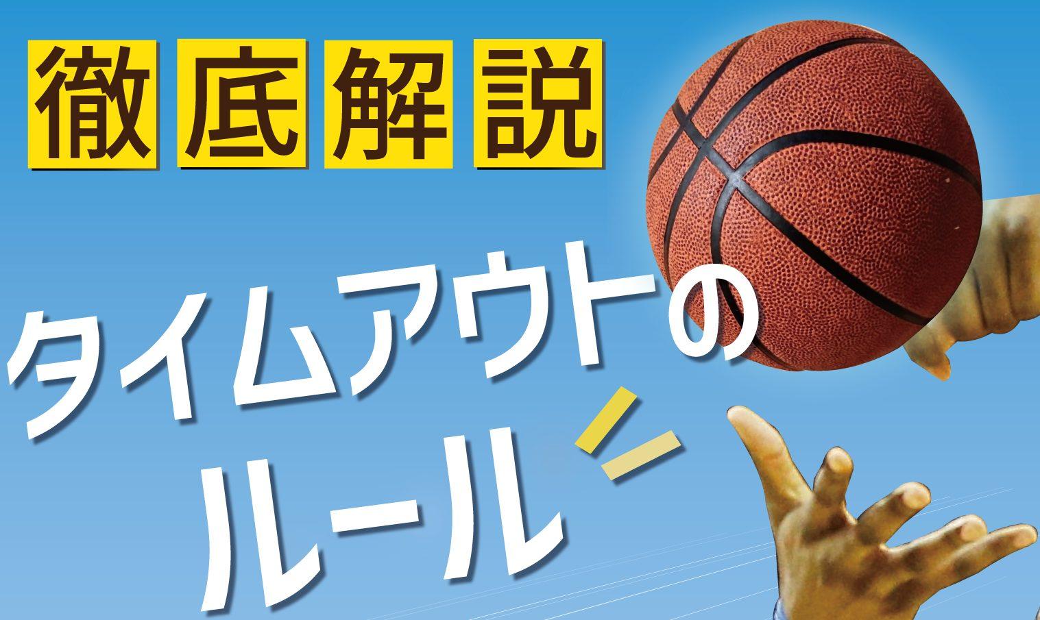 【2019年最新版】バスケットボールのタイムアウトのルールを徹底解説!
