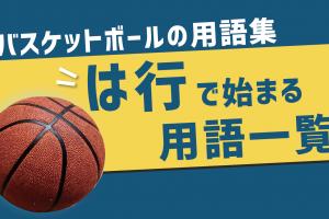 バスケットボールの用語集【は行】で始まる用語一覧