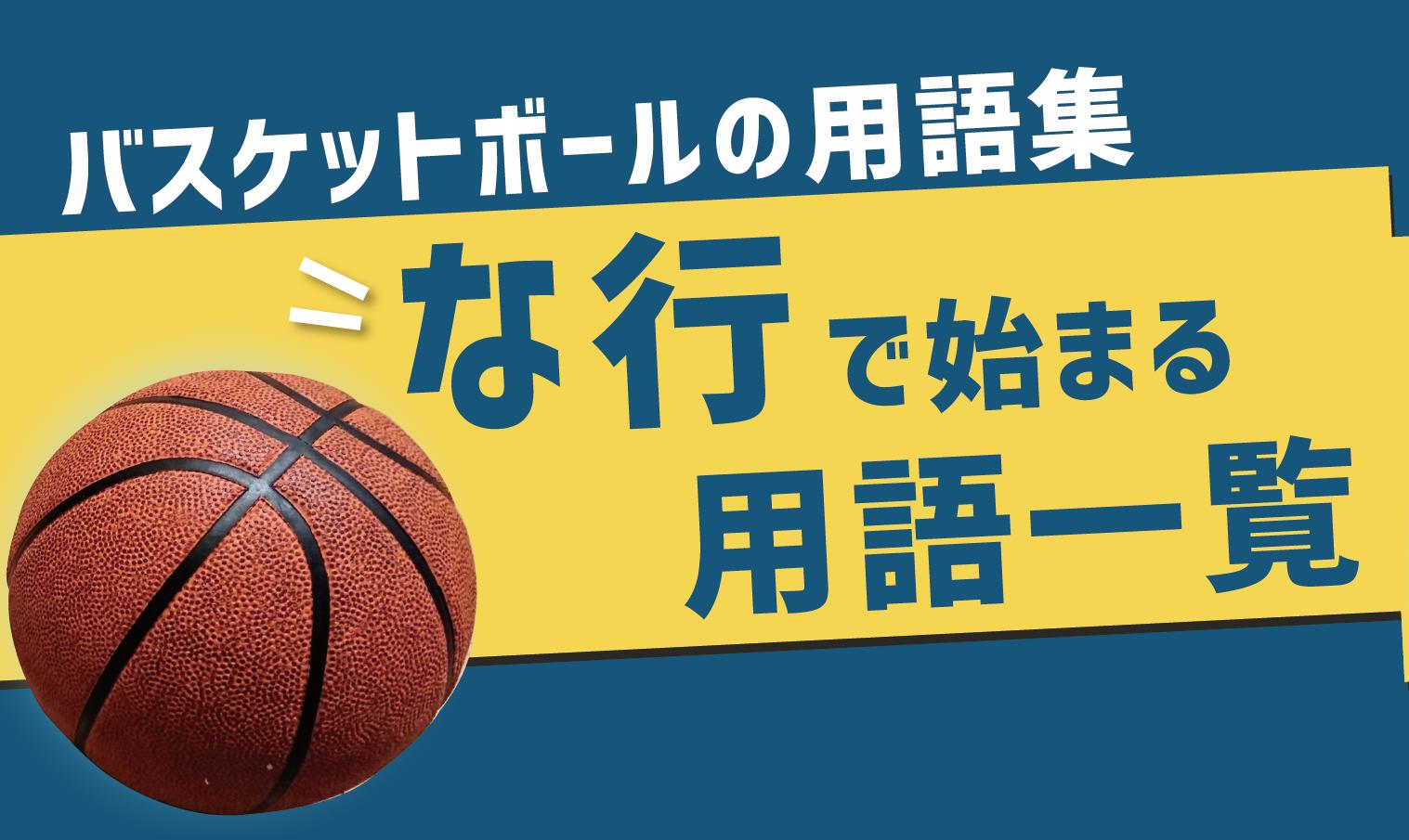 バスケットボールの用語集【な行】で始まる用語一覧
